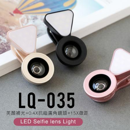 LIEQI LQ-035 美顏補光燈+0.4X抗暗角廣角鏡頭+15X微距 三合一夾式鏡頭 自拍神器 手機鏡頭【N202290】