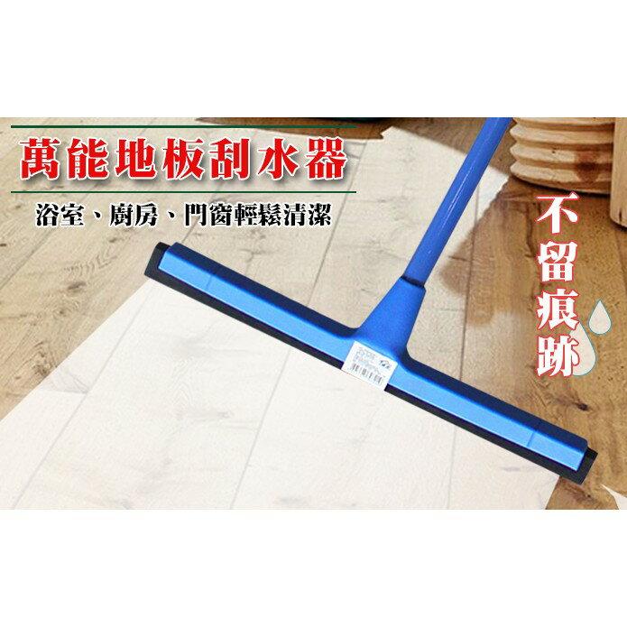 卓潔 地板萬能刮水器 1入(只能宅配)