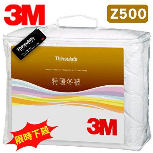 【限時下殺】3M 新絲舒眠 Z500 特暖冬被 標準雙人 可水洗 棉被 保暖 透氣 抑制塵?
