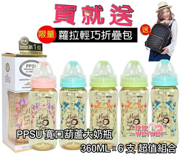 小獅王辛巴S.61730-1-4桃樂絲PPSU寬口葫蘆大奶瓶360ML*6支超低價,加贈蘿拉輕巧折疊包超優惠
