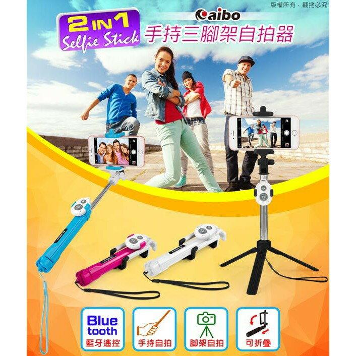 【寶貝屋】aibo 二合一手持三腳架藍牙自拍器(OO-87) 藍芽自拍棒 自拍桿 自拍棒 附遙控器