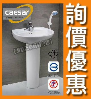 【東益氏】凱撒衛浴洗臉盆LP2220D / B187C《面盆+長瓷腳》另售ALEX電光牌 京典 TOTO 龍天下