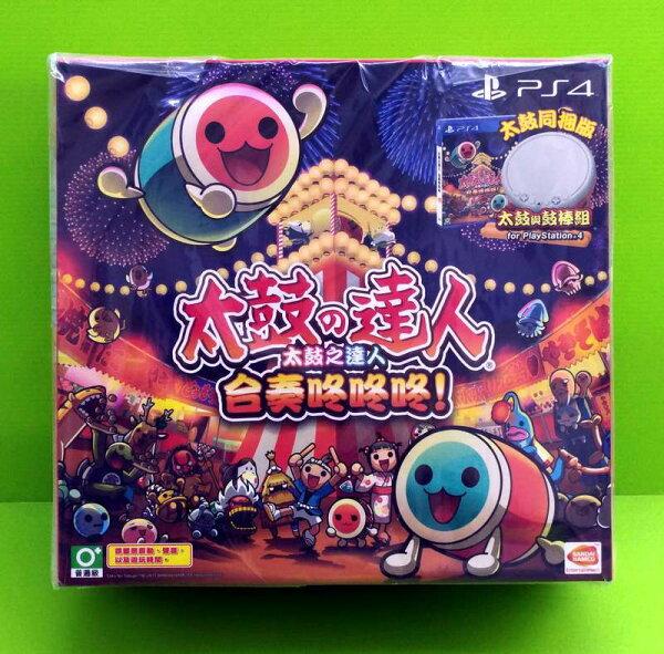 玉山最低比價網:[刷卡價](中文版)PS4太鼓之達人合奏咚咚咚!太鼓同捆組(含鼓同捆組)