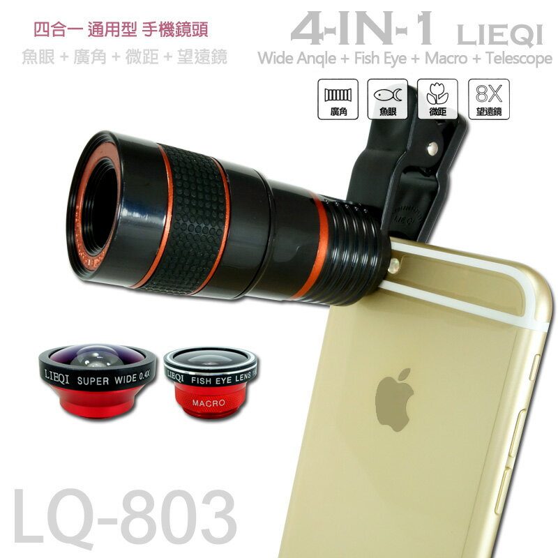 魚眼+廣角+微距+望遠鏡 Lieqi LQ-803 通用手機鏡頭/APPLE IPhone 7/4/4S/5/5S/5C/IPhone 6/6S/6 PLUS/6S PLUS/Apple iPad P..