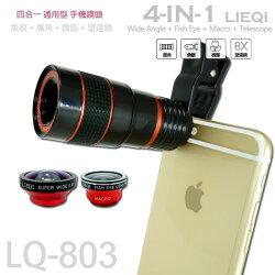 魚眼+廣角+微距+望遠鏡 Lieqi LQ-803 通用手機鏡頭/HTC ONE M9/M9+/ME/E8/E9/E9+/A9/X9/小米 MIUI Xiaomi 小米2S MI2S/小米3 MI3/小米4 MI4/小米4i/小米 Note/華為 HUAWEI Nexus 6P/G7 plus/P8/P8 lite/Y6/榮耀 4X/鴻海 InFocus M812/M808/M370/M535/M