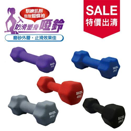 防滑塑身啞鈴1kg~5kg-NG品(出清特價)