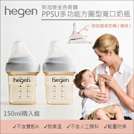 ✿蟲寶寶✿【新加坡hegen】人氣新品!金色奇蹟防脹氣不嗆奶PPSU材質多功能方圓型寬口奶瓶150ml2入組