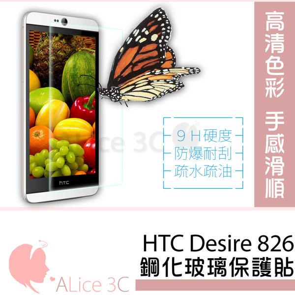 HTC Desire 826 玻璃保護貼【A-HTC-005】耐刮 防爆 疏水疏油 9H 保護貼 Alice3C