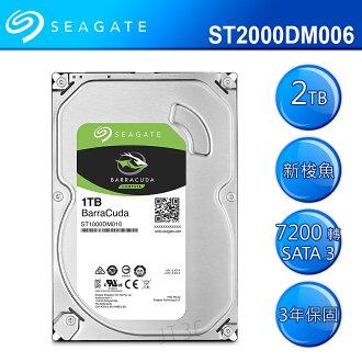 【點數最高 10 倍送】Seagate 希捷 BarraCuda 新梭魚 2TB 3.5吋 ST2000DM006 SATAⅢ/3/72R 桌上型硬碟