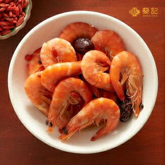 蔡記 紹興醉鮮蝦 450g±5%(固形物300g) 0