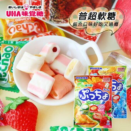 日本UHA味覺糖普超軟糖90g軟糖糖果綜合水果軟糖汽水軟糖【N600025】