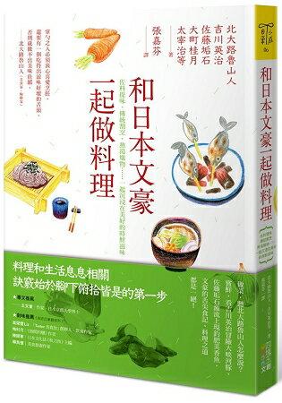 和日本文豪一起做料理:佐料提味、傳統割烹、熬湯燉物……一起沉浸在美好的時鮮滋味 0