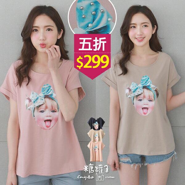 ★五折價 299★糖罐子立體珠珠蝴蝶結女孩反摺袖圓領上衣→ 【E53292】