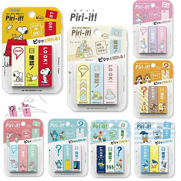 Piri-it! 雙用 重點貼紙 標示便箋 文具 迪士尼 史努比 角落生物 日本製 該該貝比日本精品