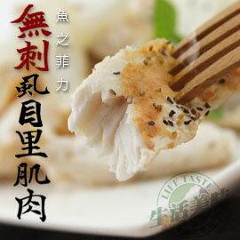 【生活美味 台灣嚴選 】台南鹽水虱目魚里肌肉 300g ★每包只要$88元!