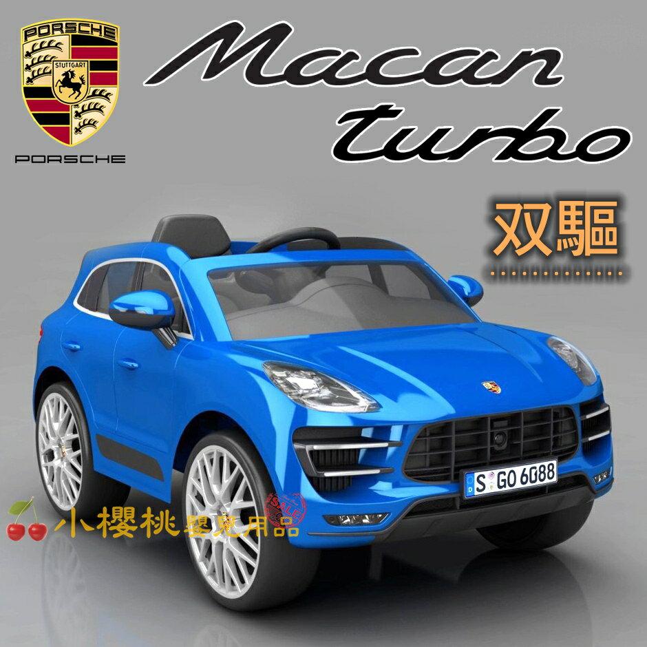 <br/><br/>  保時捷Porsche Macan turbo原廠授權雙驅兒童電動車【藍色】<br/><br/>