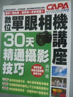 【書寶二手書T9/攝影_ZCW】數位單眼相機講座-30天精通攝影技巧_森村進
