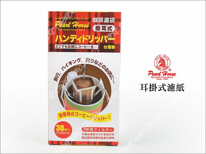快樂屋?【日本寶馬牌】耳掛式 咖啡濾袋.濾紙 30枚入(75x80mm) 手沖咖啡.戶外露營.濾掛式