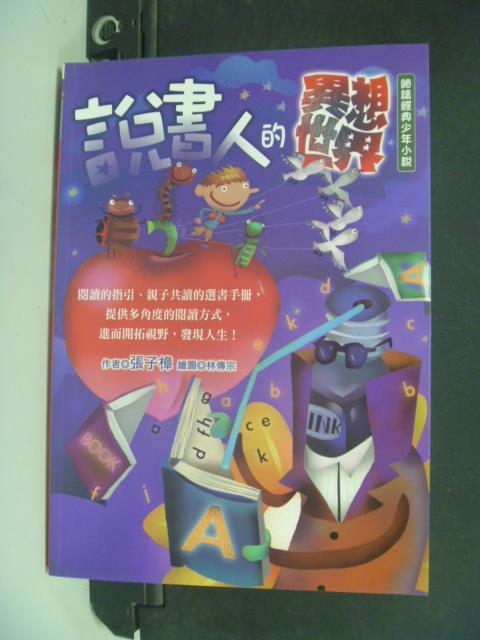 【書寶二手書T8/兒童文學_NKB】說書人的異想世界_張子樟