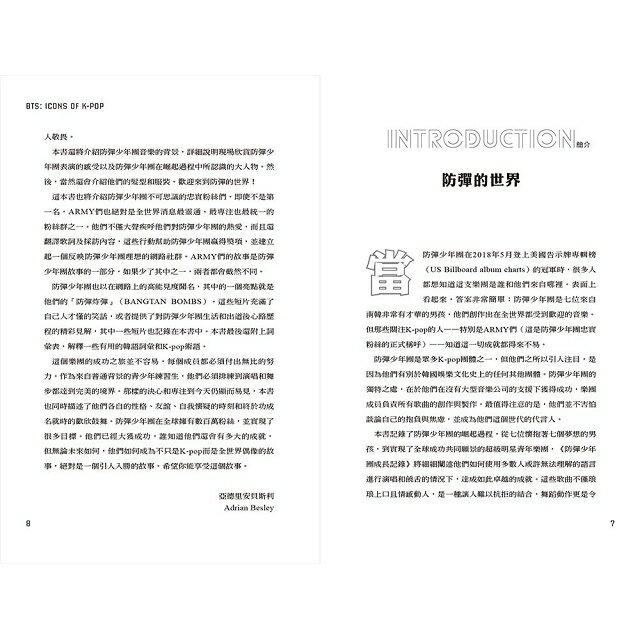 【預購】BTS 防彈少年團成長記錄★阻擋子彈版 3