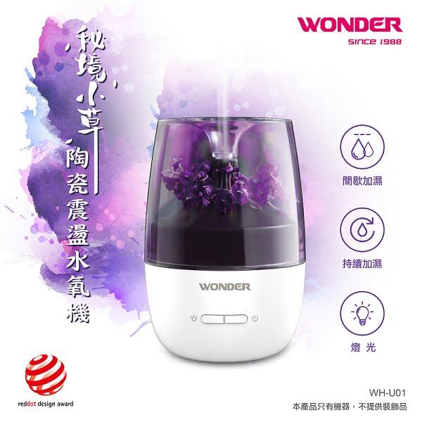 2020紅點設計獎➤WONDER 秘境小草陶瓷震盪水氧機 WH-U01 USB充電 精油水氧機 加濕器 香薰機 擴香機