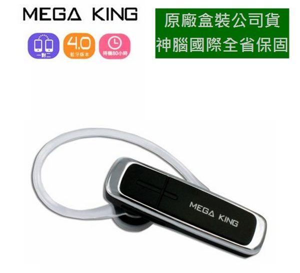 【免運費】MEGA KING 一對二藍牙耳機 MK102,A2DP、立體聲、耳掛式、音樂、藍芽4.0【神腦公司貨】