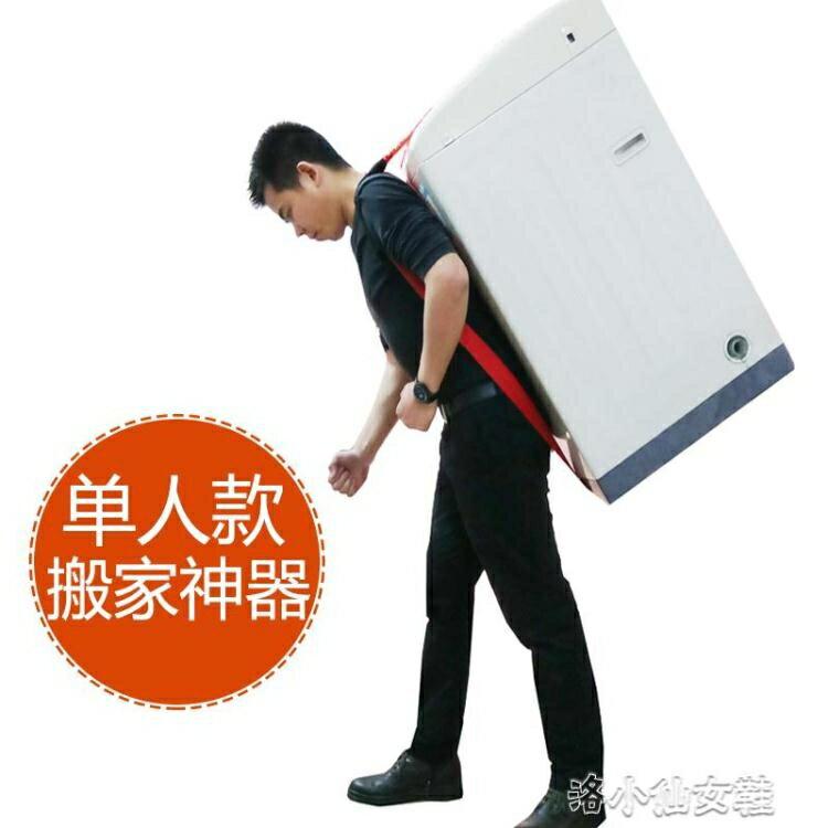 搬家神器單人款搬運肩帶背帶重物家具家私冰箱電器上樓  全館免運