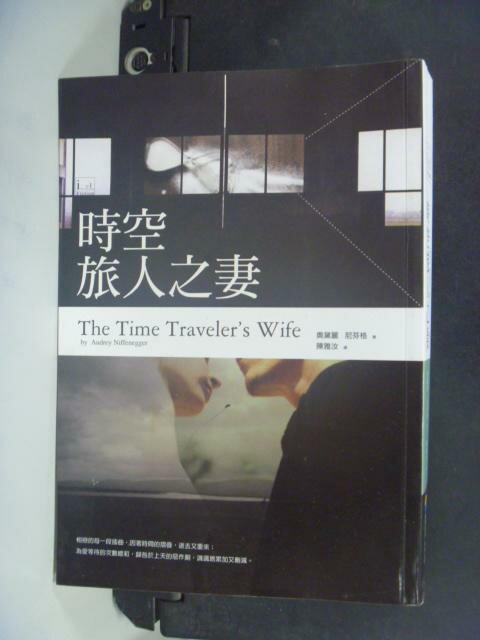【書寶二手書T2/一般小說_OAK】時空旅人之妻_原價380_奧黛麗.尼芬格