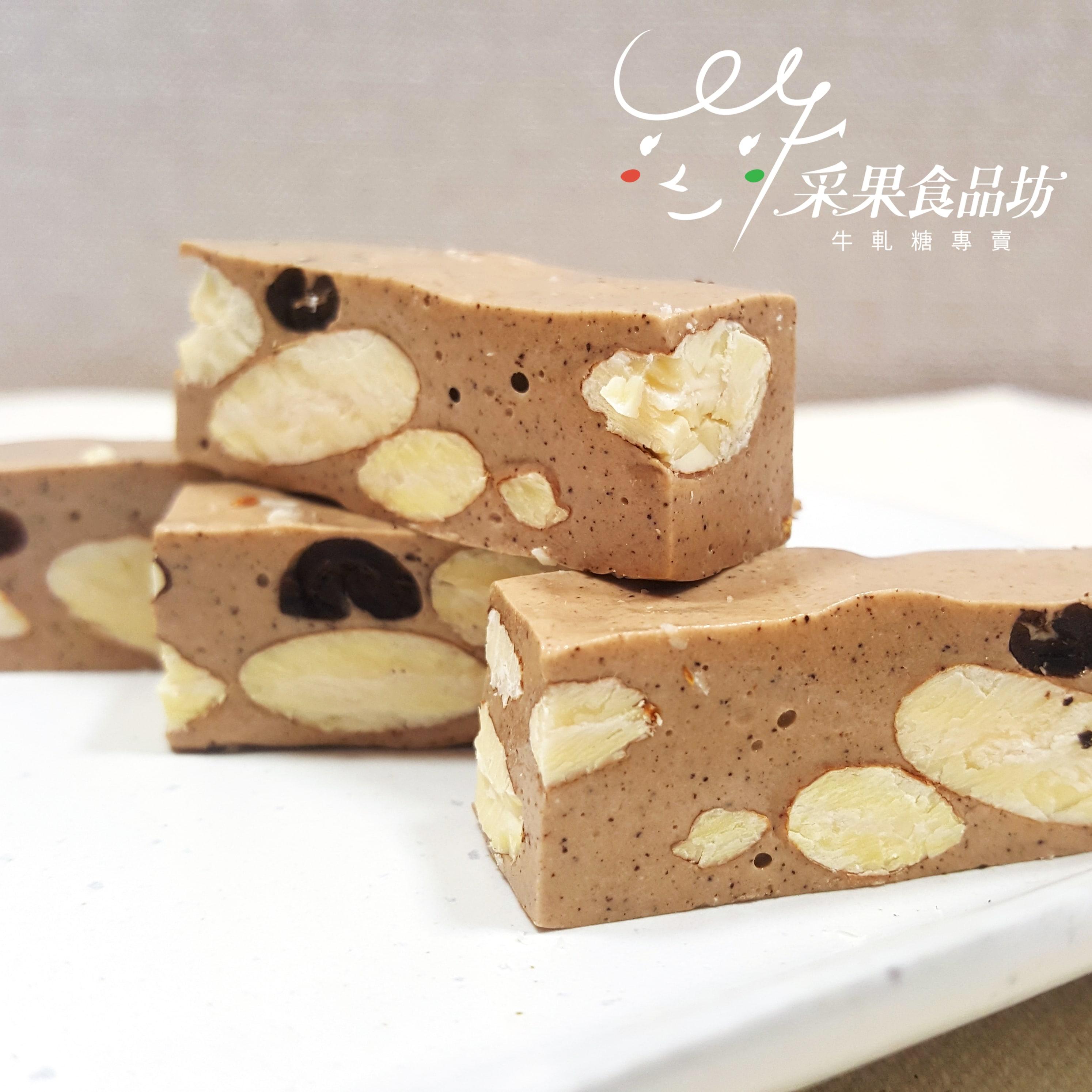 【采果食品坊】咖啡杏仁牛軋糖 216g / 袋裝[本店獨創口味] 1