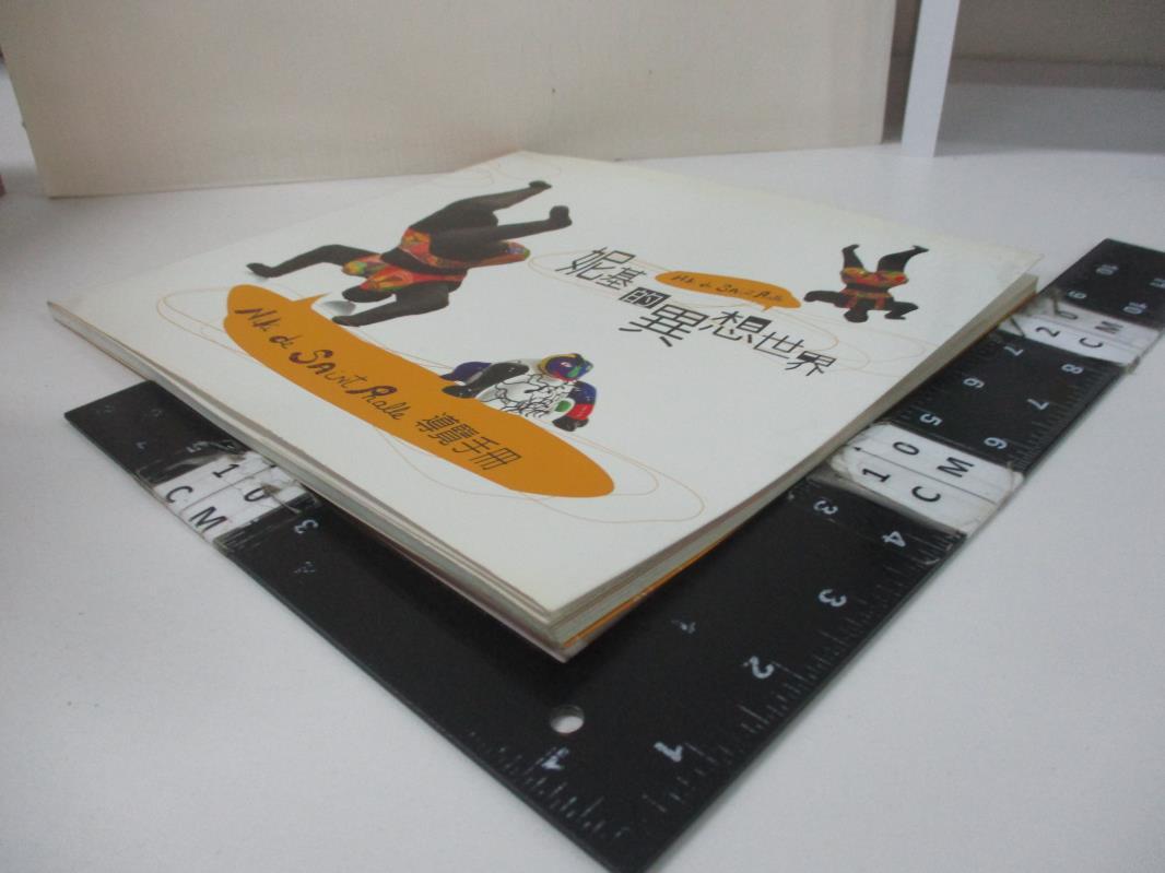 【書寶二手書T4/藝術_I1T】妮基的異想世界導覽手冊_賴素鈴