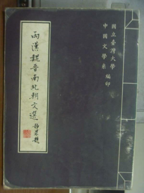 【書寶二手書T2/文學_PEU】兩漢魏晉南北朝文選