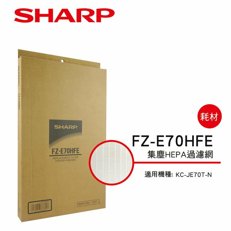 【限時促銷】 『SHARP』☆夏普 清淨機專用濾網 (KC-JE70T-N專用) FZ-E70HFE **免運費**