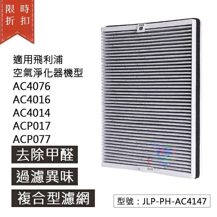 【多功能 複合濾網 】適配飛利浦空氣清淨器 ACP017/ACP077 淨化器 空氣機 甲醛 JLP-PH-AC4147