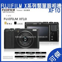 富士 FUJIFILM XF10 X系列 類單眼相機 18.5mm 廣角鏡頭 2400萬級畫素 單眼 相機 恆昶公司貨 免運 可傑