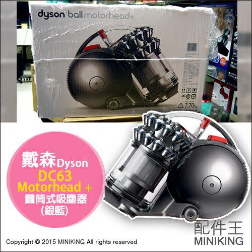 【配件王】贈五吸頭 日本代購 Dyson 戴森 DC63 Motorhead+ 銀藍色 圓筒式吸塵器