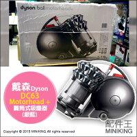 戴森Dyson到【配件王】贈五吸頭 日本代購 Dyson 戴森 DC63 Motorhead+ 銀藍色 圓筒式吸塵器