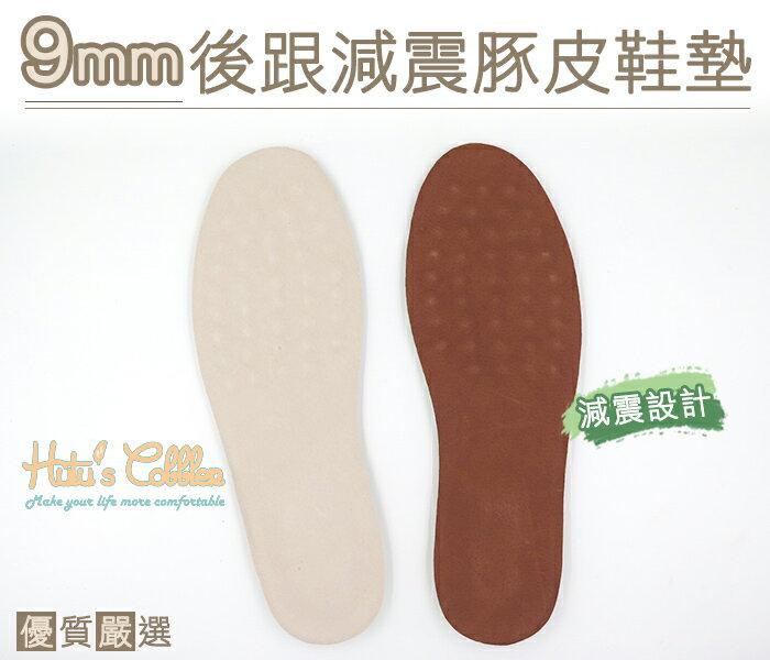 ○糊塗鞋匠○ 優質鞋材 C97 台灣製造 9mm後跟減震豚皮鞋墊 乳膠 吸汗 透氣 前掌按摩顆粒