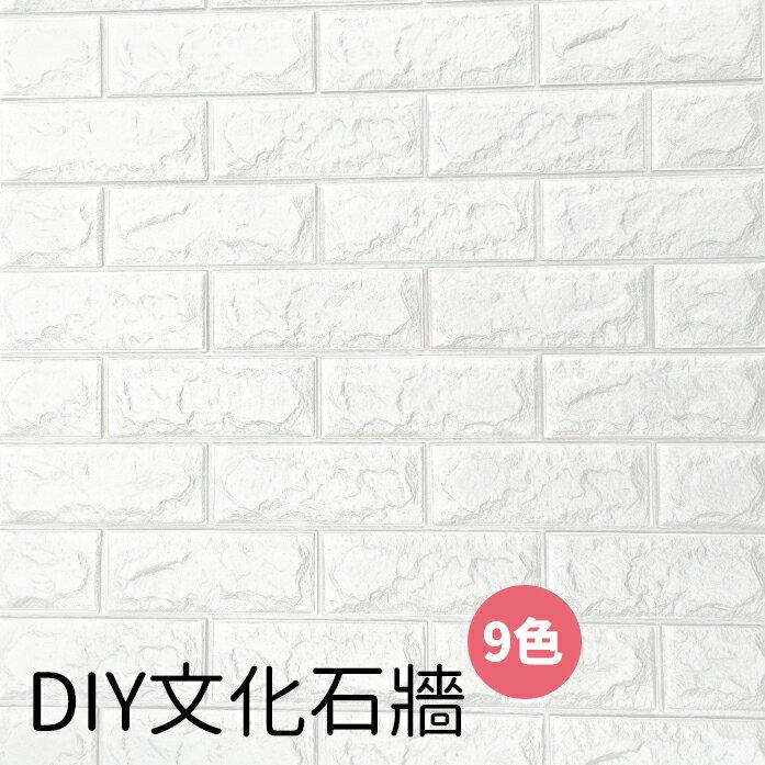 3D壁貼 仿文化石壁紙電視牆 DIY 立體仿磚紋壁貼 【YV6326】 快樂生活網