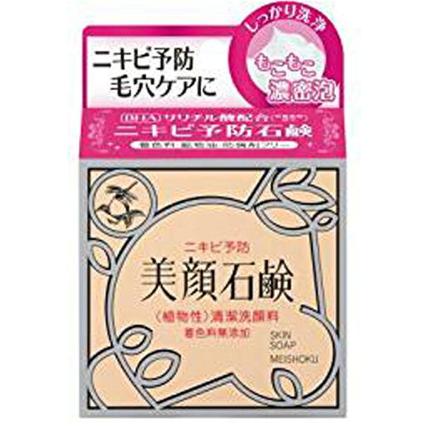 MEISHOKU明色美顏洗面皂洗面乳洗臉皂肥皂香皂痘痘粉刺專用臉部清潔日本進口正版113703