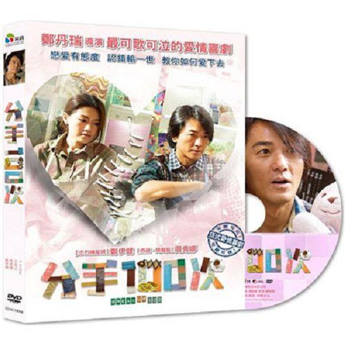 分手100次DVD