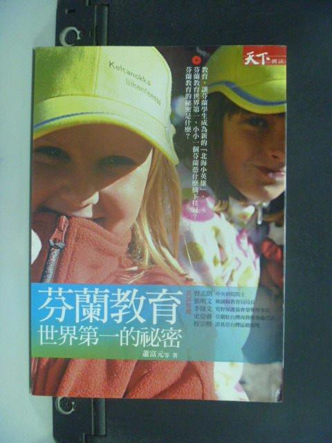 【書寶二手書T7/大學教育_JGS】芬蘭教育世界第一的祕密_袁孝康