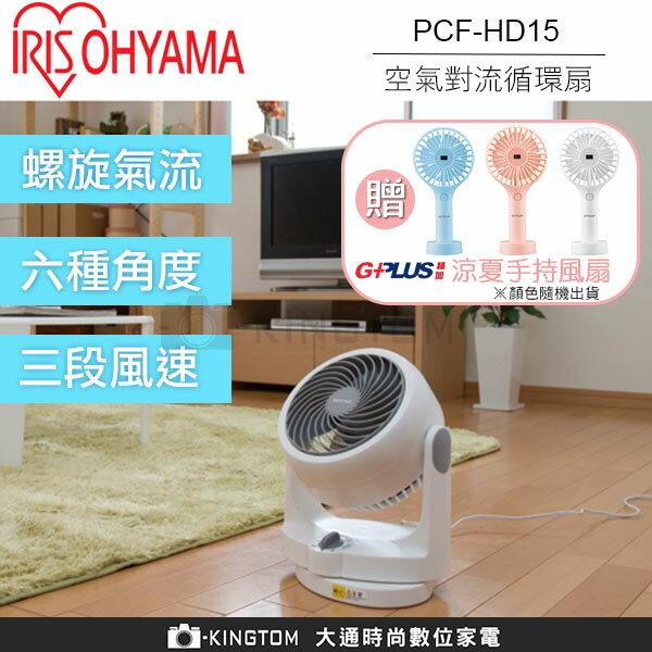 加贈USB手持風扇 IRIS PCF-HD15 空氣對流循環扇 【24H快速出貨】公司貨 電扇 循環扇 電風扇 群光公司貨 保固一年