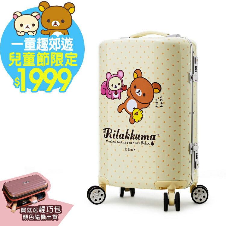 Rilakkuma 拉拉熊行李箱 甜享採果趣 20吋 超質感鋁框★買就送輕巧包★