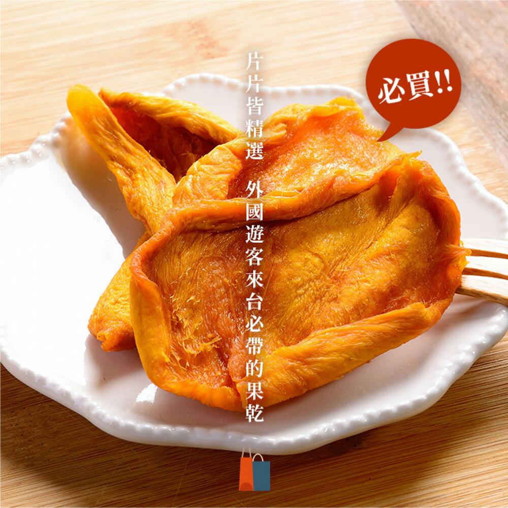 愛文芒果乾200公克【每日優果】 5