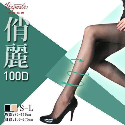 100D俏麗醫療彈性襪DCY雙包覆紗美形塑身襪台灣製華貴