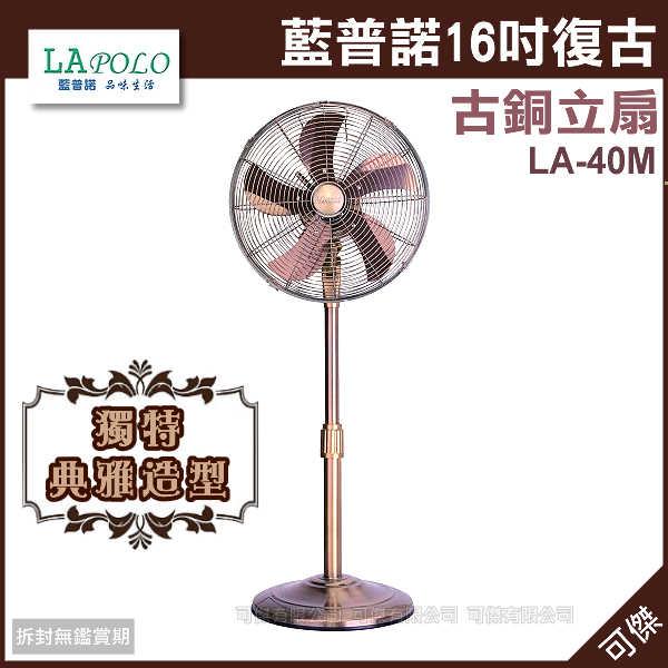 可傑 LAPOLO 藍普諾 16吋復古古銅立扇 LA-40M  搶眼復古造型  提升生活品味!