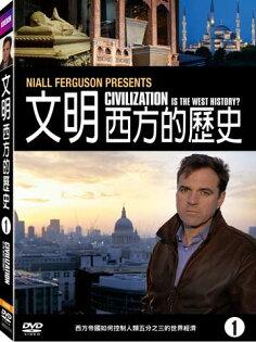文明:西方的歷史1DVD