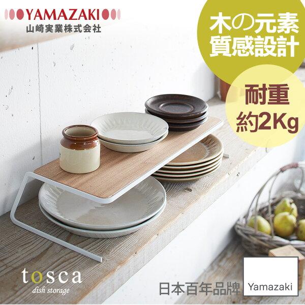 日本【YAMAZAKI】tosca兩用盤架L★碗盤架置物架收納架廚房收納