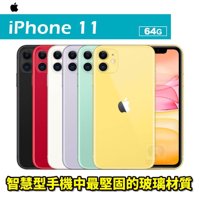 Apple iPhone 11 64G 6.1吋 智慧型手機 攜碼亞太電信月租專案價 限定實體門市辦理