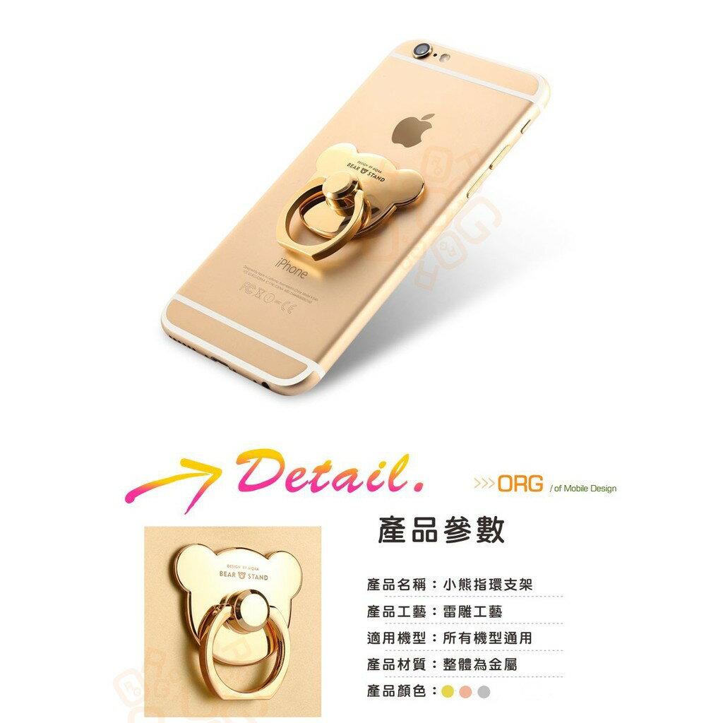 ORG《SD0582》金屬款~小熊 熊熊 手機 平板 指環 指環支架 指環扣 手機支架 6s iPhone7 索尼 三星 7